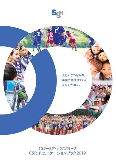 SGホールディングスグループCSRコミュニケーションブック2019表紙