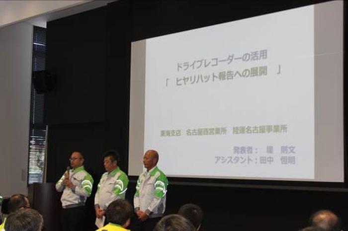 ドライブレコーダー活用事例発表会