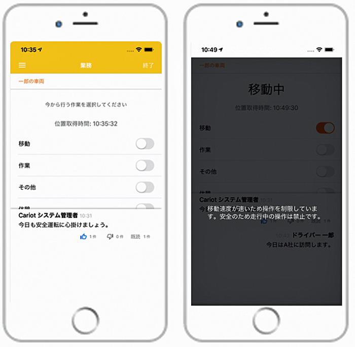 ドライバーのメッセージ受信画面(左)とながら運転防止機能(右)