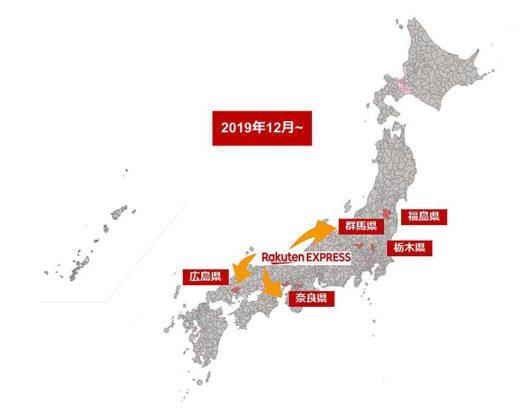 20191217rakuten 520x413 - 楽天/Rakuten EXPRESSの配送エリアに栃木など5県追加