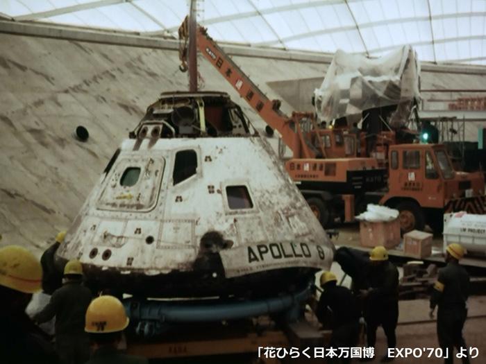 「花ひらく日本万国博 EXPO'70」より、アポロ8号の搬入風景