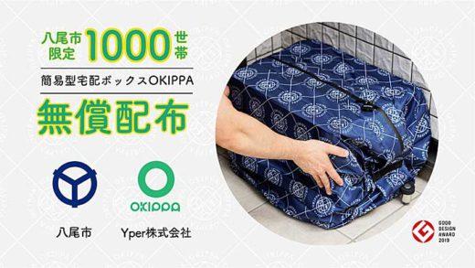 20191220yper 520x293 - Yper/大手配送会社と大阪1000世帯で置き配実証実験