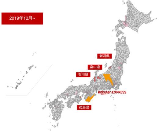 20191226rakuten 520x427 - Rakuten EXPRESS/配送エリアを北陸3県、新潟県に拡大
