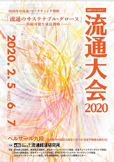 l1211ryutsu - 流通大会2020/2月7日はファミマ、PayPay等が講演