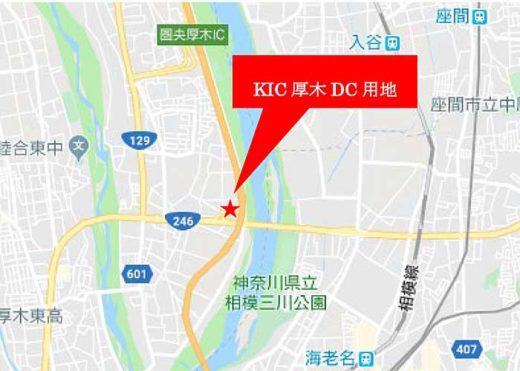 KIC厚木ディストリビューションセンター