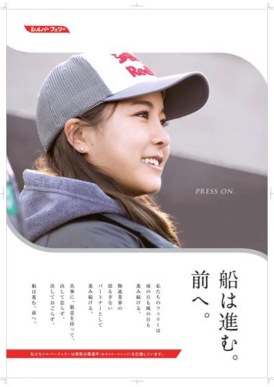 20200115kawasakikinkai - 川崎近海汽船/高梨沙羅選手とスポンサー契約締結