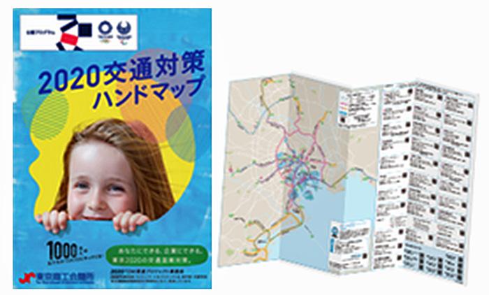2020交通対策ハンドマップ