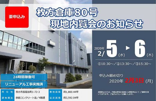 20200117cre 520x337 - CRE/大阪府枚方市の倉庫で内覧会、2月5・6日開催
