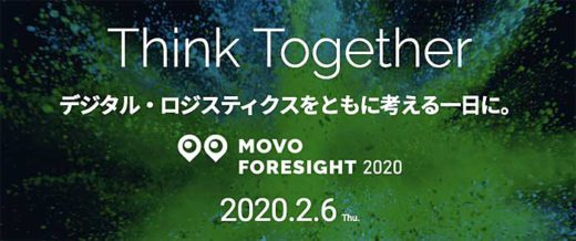 20200120hacobu 520x218 - Hacobu/2月6日開催、「MOVO FORESIGHT2020」