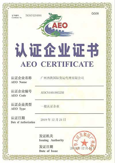 20200120nishitetsu21 - 西鉄/広州現地法人が中国版AEO取得