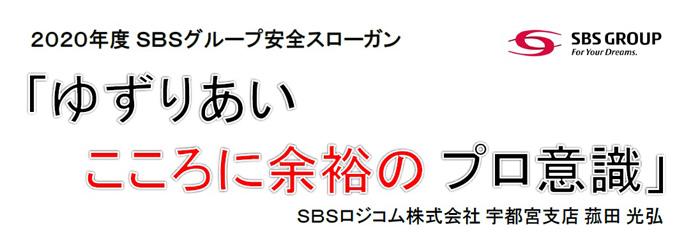 20200120sbshd1 - SBSHD/2020年度のグループ安全スローガン発表