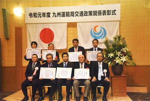 九州運輸局 交通政策関係表彰