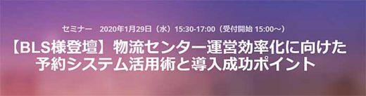 20200123hacobu 520x137 - Hacobu/1月29日開催、バース予約システム活用術セミナー