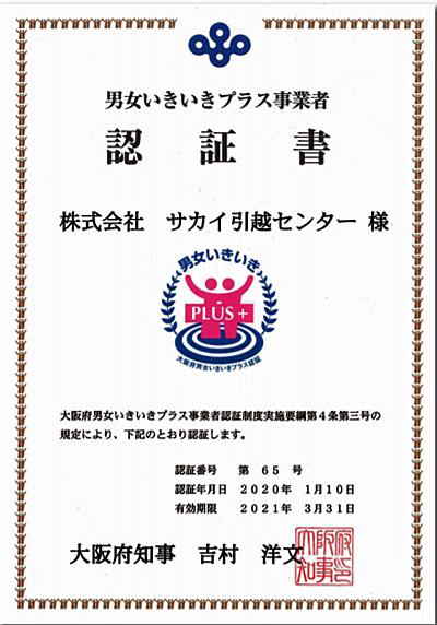 「男女いきいきプラス事業者」認証書