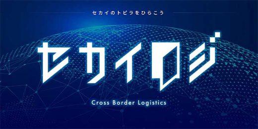20200127tokyootakumode 520x260 - Tokyo Otaku Mode/DPL市川で越境配送の物流アウトソーシング