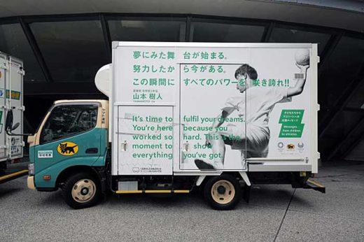 東京2020大会特別デザイントラック