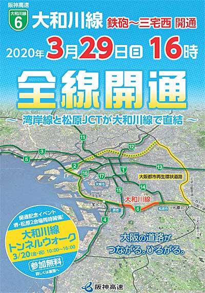阪神高速大和川線