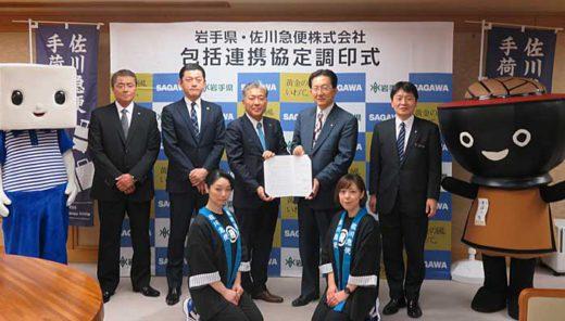 20200129sagawa 520x296 - 佐川急便/岩手県と包括連携協定