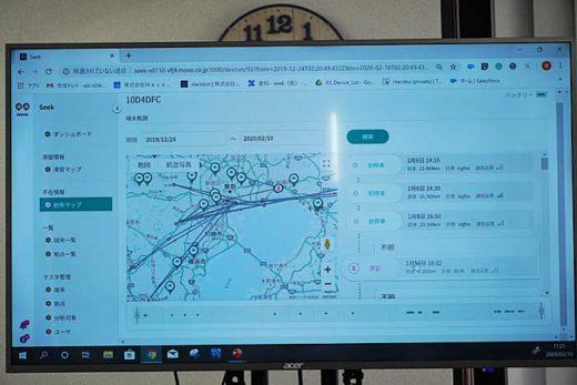 20200210hacobu4 520x347 - Hacobu/物流資材の滞留や紛失を可視化、4月にサービス開始