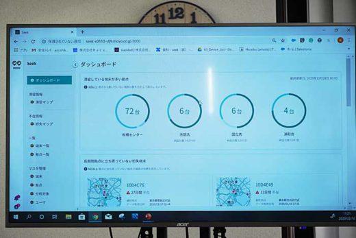 20200210hacobu5 520x347 - Hacobu/物流資材の滞留や紛失を可視化、4月にサービス開始