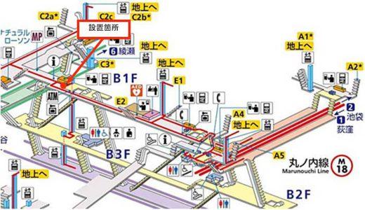 20200220metro1 520x300 - 東京メトロ/半蔵門線「大手町駅」に生鮮宅配ボックス設置