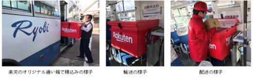 20200311rakuten 520x161 - 楽天/岡山県でバスによる貨客混載輸送開始