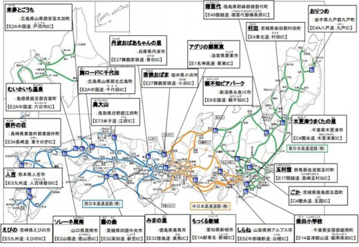20200313kokudo1 520x358 - 国交省/高速道路「賢い料金」の一時退出可能時間引き上げ