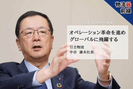 物流最前線 トップインタビュー 日立物流 中谷 康夫社長