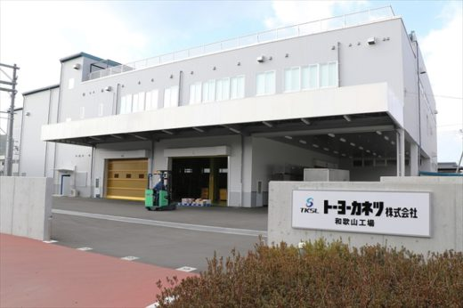 20200325toyo 520x346 - トーヨーカネツ/物流自動化投資増で和歌山工場に新工場棟
