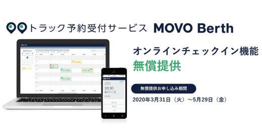 20200331hacobu 520x256 - Hacobu/物流施設のオンラインチェックイン機能を無償提供