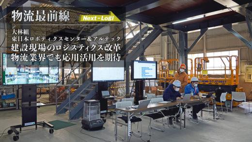 物流最前線 Next-Logi大林組東日本ロボティクスセンター&アルテック