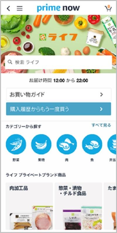 20200413amazon - アマゾン/ライフの食料品配送サービスを東京12区へ拡大