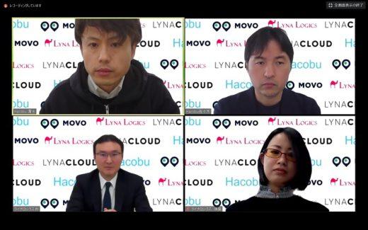 20200415hacobu3 520x325 - Hacobu、ライナロジクス/物流業界の生産性向上へ業務提携