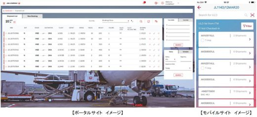 20200415jal 520x238 - JAL/国内線航空貨物輸送のペーパーレス化開始