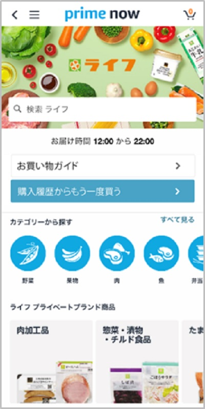 20200423amazon - アマゾン、ライフ/食品配送エリアに足立区など都内5区を追加
