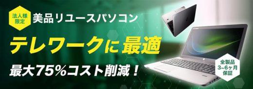 20200430fujitex 520x183 - フジテックス/テレワークに、法人向け美品リユースPC販売