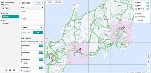 20200430hacobu1 520x252 - Hacobu/物流情報プラットフォーム「MOVO」、システム基盤刷新