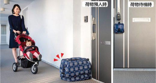 20200520yper2 520x278 - Yper/大阪での置き配実証実験、盗難被害0件に
