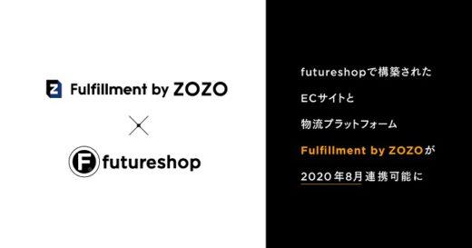 20200522zozo 520x273 - フューチャーショップ/ZOZOのフルフィルメントサービスと連携