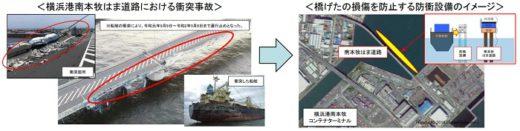 20200601kokudo 520x131 - 国交省/横浜港での走錨事故踏まえ、橋げたに防衝設備設置