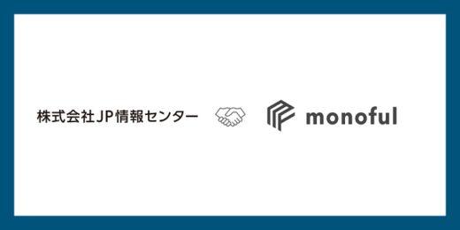 20200622monoful 520x260 - モノフル/紙業界で「トラック簿」利用拡大へ、代理店契約