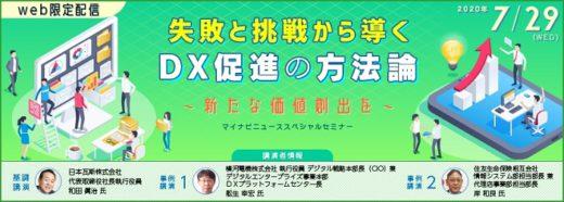 20200623mainavi 520x186 - マイナビ/7月29日、WEBセミナーでDX促進の方法論を考察