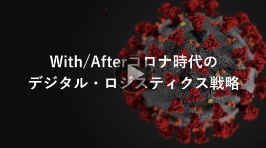 20200626hacobu 520x290 - Hacobu/大和ハウスグループとのセミナー動画無料公開