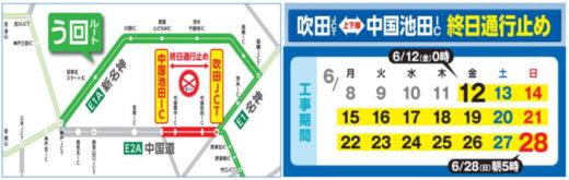 20200626nexcow 520x165 - NEXCO西日本/中国道吹田JCT~中国池田IC間6月28日5時開放