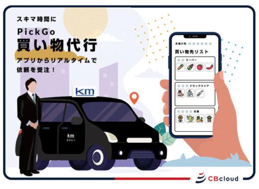 タクシードライバーによる買い物代行