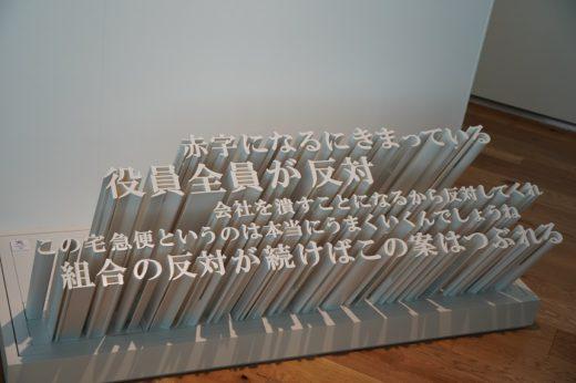 20200701yamato15 520x346 - ヤマトHD/グループ歴史館を初公開、100年の歴史を60分で巡る