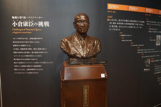 20200701yamato5 520x346 - ヤマトHD/グループ歴史館を初公開、100年の歴史を60分で巡る