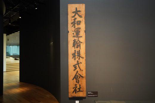 20200701yamato8 520x346 - ヤマトHD/グループ歴史館を初公開、100年の歴史を60分で巡る
