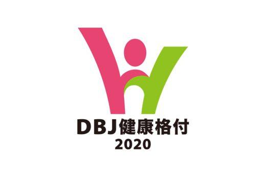 20200707dbj 520x346 - 鈴与/健康経営評価でDBJから融資