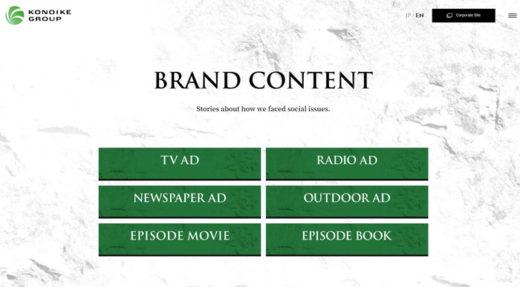 国内の宣伝素材やエピソードムービー (英文テロップ版)を一覧で紹介